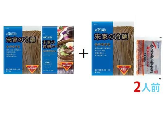 送料無料 韓国人の食べ方!!冷麺を混ぜて食べよう!宋家水冷麺 +ビビン冷麺 2人前 SET (麺160g x2 ソース 60gx1+ スープ270g x 1)