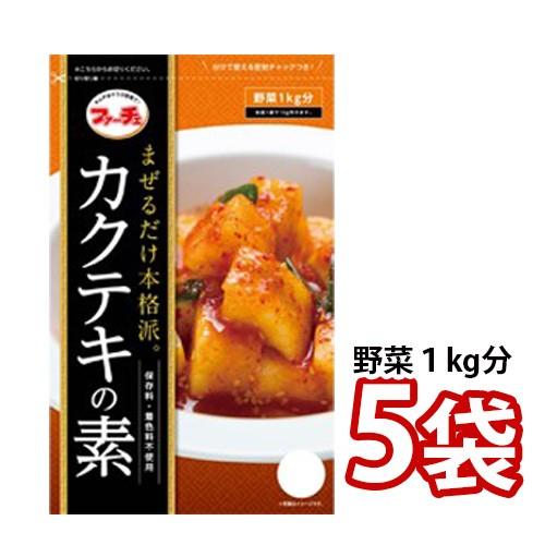 【全国送料無料!】【ファーチェ】本格カクテキの素【130g】★ 5パック ★ 花菜 ファーチェ まぜるだけ キムチの素 生野菜 1k用 【韓国食