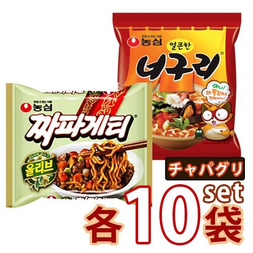 送料無料 農心 チャパグリ セットノグリ10袋 + チャパゲティ10袋