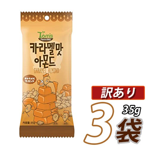 【訳あり】【Tom`s farm】 キャラメルアーモンド ★ 35g x 3袋★ 「日本語パッケージ」 大容量 ジッパーパック お菓子 ハニーバター 韓国