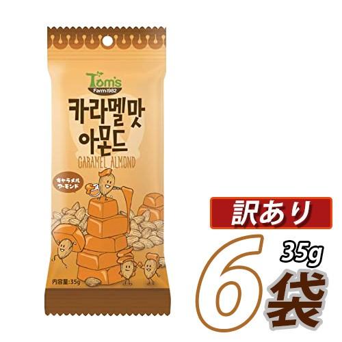 【訳あり】【Tom`s farm】 キャラメルアーモンド ★ 35g x 6袋★ 「日本語パッケージ」 大容量 ジッパーパック お菓子 ハニーバター 韓国