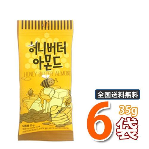 韓国お菓子【Tom`s farm】ハニーバターアーモンド35gx6袋 SNSで大話題 (09597x6)