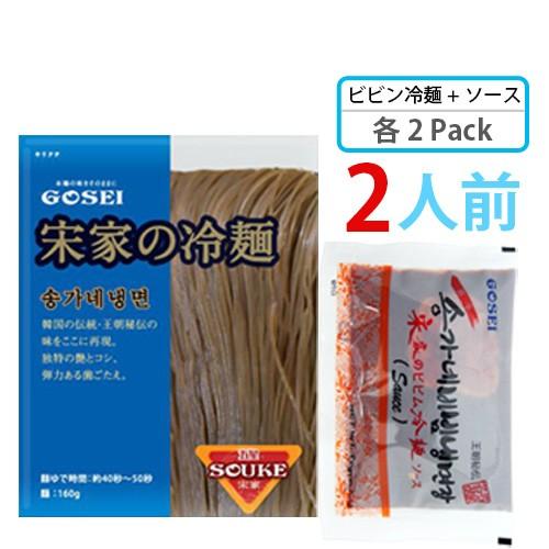 冷麺セット【宋家】ビビン冷麺 2食分セット 麺160g+ソース 60g(各2袋)