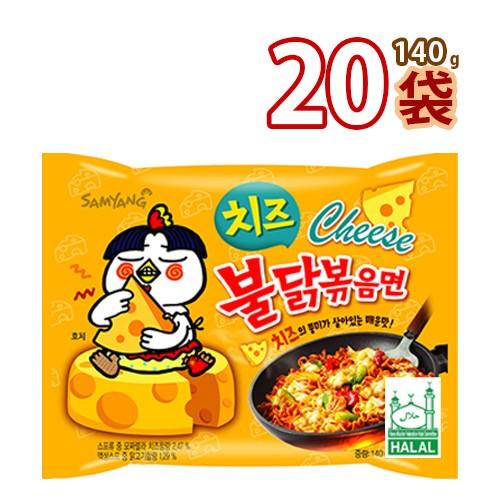 送料無料 三養 チーズブルダッ炒め麺140g x 20袋HALAL認証商品 (01374x20)