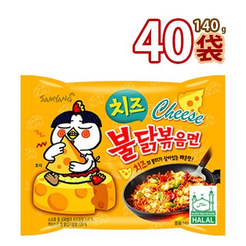 送料無料 三養 チーズブルダッ炒め麺140g x 40袋(1BOX)HALAL認証商品 (01374x40)
