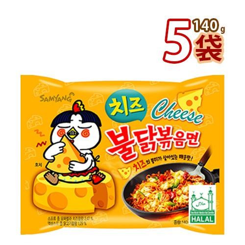 送料無料 三養 チーズブルダッ炒め麺140g x 5袋HALAL認証商品 (01374x5)