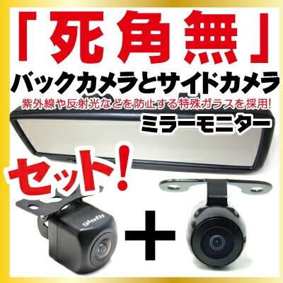 バックカメラ モニター セット 4.3インチミラーモニターサイドカメラ外装パーツ内装パーツバックミラーモニター送激安あす楽 外突法規基