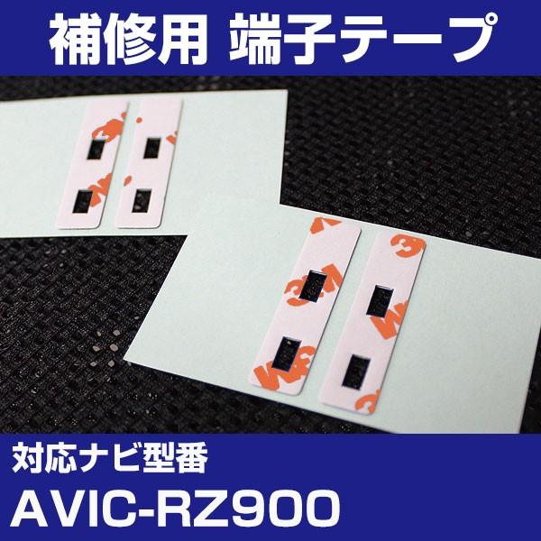 パイオニア 【AVIC-RZ900】 フィルムアンテナ 補修用 端子テープ 両面テープ 交換用 4枚セット ナビ交換 ナビ載せ替え フロントガラス交