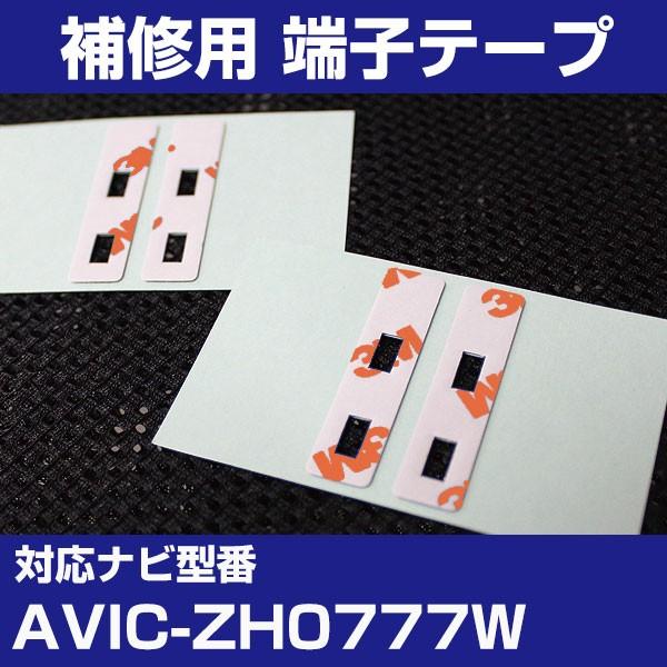 パイオニア 【AVIC-ZH0777W】 フィルムアンテナ 補修用 端子テープ 両面テープ 交換用 4枚セット ナビ交換 ナビ載せ替え フロントガラス