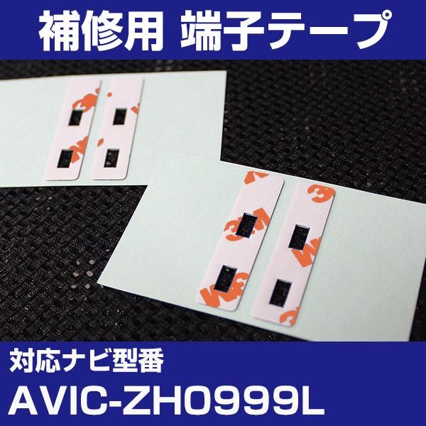 パイオニア 【AVIC-ZH0999L】 フィルムアンテナ 補修用 端子テープ 両面テープ 交換用 4枚セット ナビ交換 ナビ載せ替え フロントガラス
