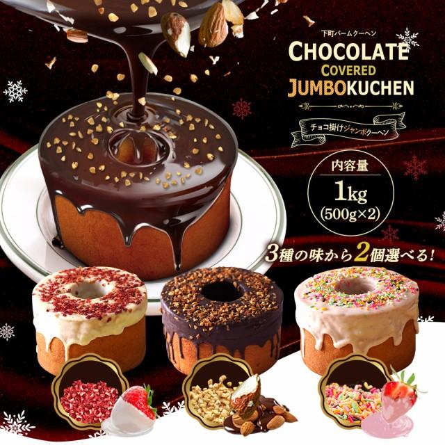 超ド級1個500g3種から選べる2個(500g×2)「チョコがけスーパージャンボクーヘン」 !沖縄へのお届けは追加送料1000円が発生致します!