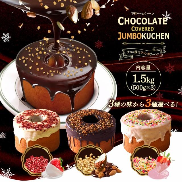 超ド級1個500g3種から選べる3個(500g×3)「チョコがけスーパージャンボクーヘン」 !沖縄へのお届けは追加送料1000円が発生致します!