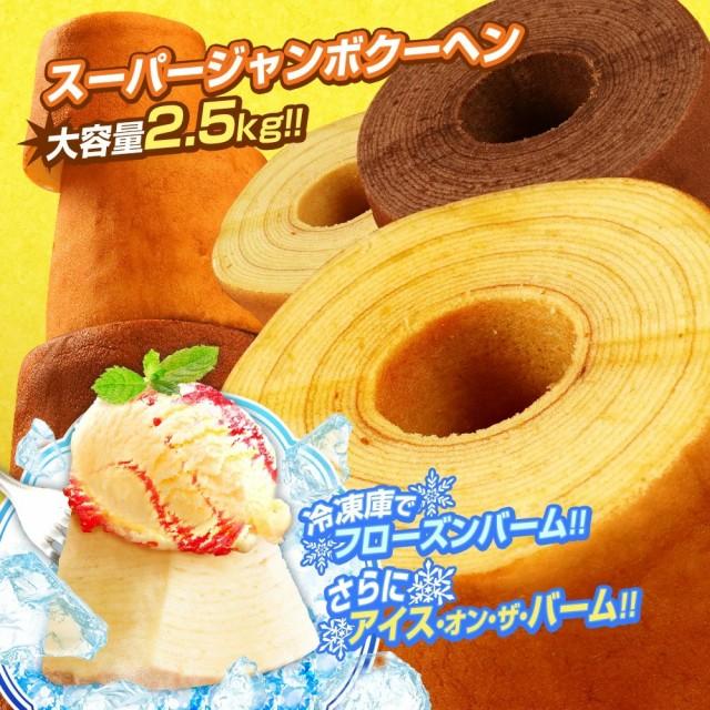 【新味登場】 500gに増量!5種の味から選べる!超ド級500gのスーパージャンボクーヘン(500g×5) 訳あり お取り寄せ お取り寄せグルメ
