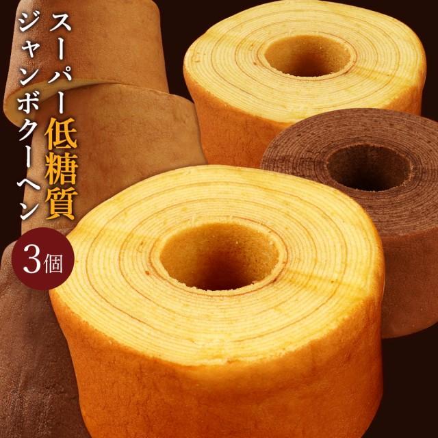 超ド級スーパー低糖質ジャンボクーヘン(計1.5kg) 訳あり お取り寄せ お取り寄せグルメ コロナ 応援