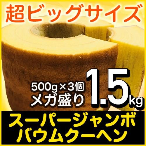 【新味登場】 4500円→1999円!500gに増量!5種の味から選べる!超ド級500gのスーパージャンボクーヘン(500g×3) 訳あり お取り寄せ