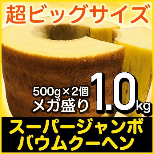 【新味登場】 訳あり お試し 【1個500gに増量中!】5種の味から2つ選べる!超ド級1個500gのスーパージャンボクーヘン(500g×2)