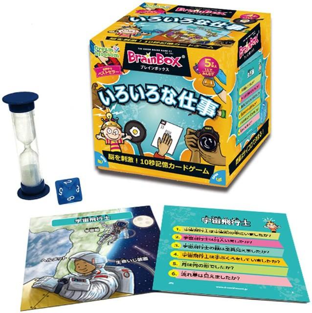 【送料無料】 ブレインボックス いろいろな仕事 98123 脳トレカードゲーム