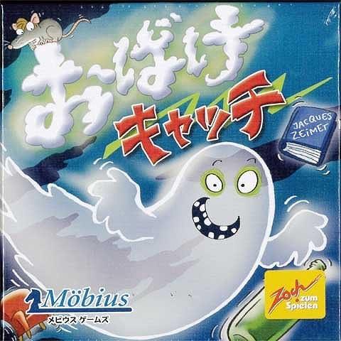 8月下旬再入荷予定 【送料無料】 ボードゲーム おばけキャッチ 日本語版