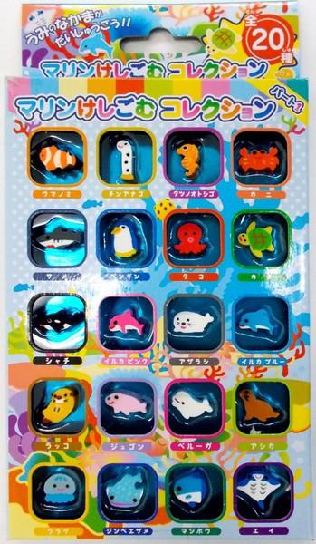 【ネコポス送料無料】 おもしろ消しゴム マリンけしごむコレクション パート1 海の生き物 けしゴム ケシゴム 文房具
