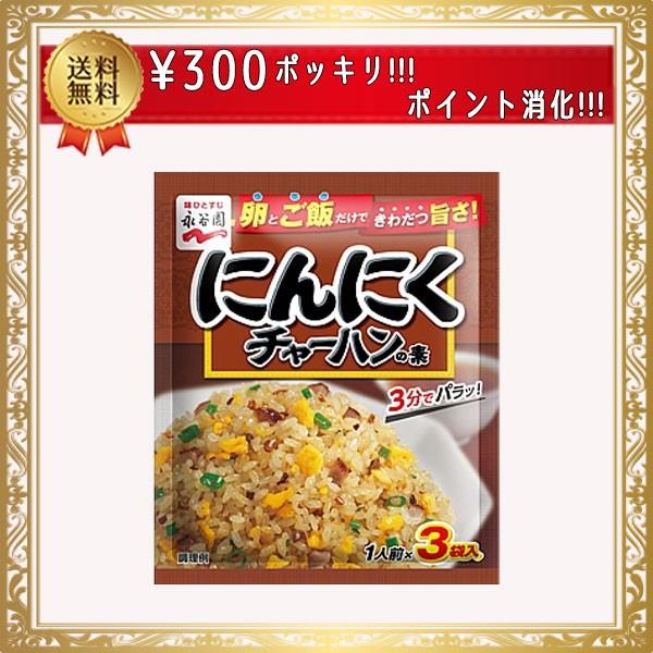 ポイント消化 永谷園 にんにく チャーハンの素 1袋 ポッキリ