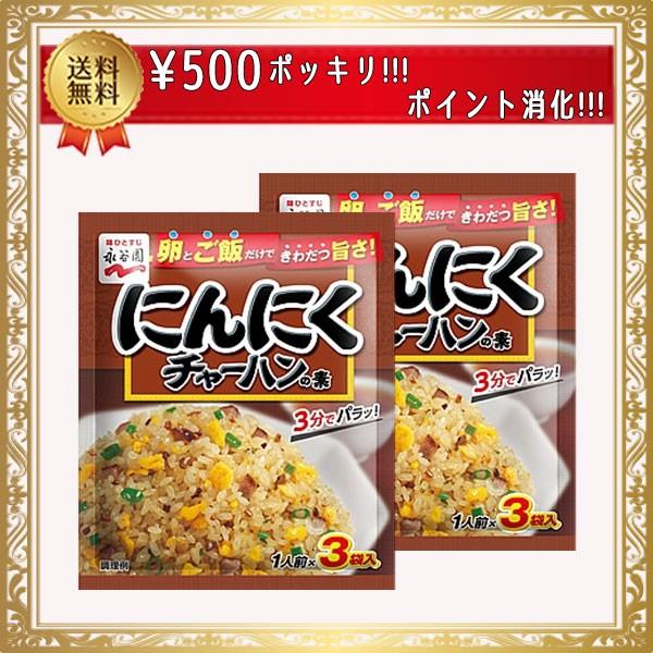 ポイント消化 永谷園 にんにく チャーハンの素 2袋セット ポッキリ