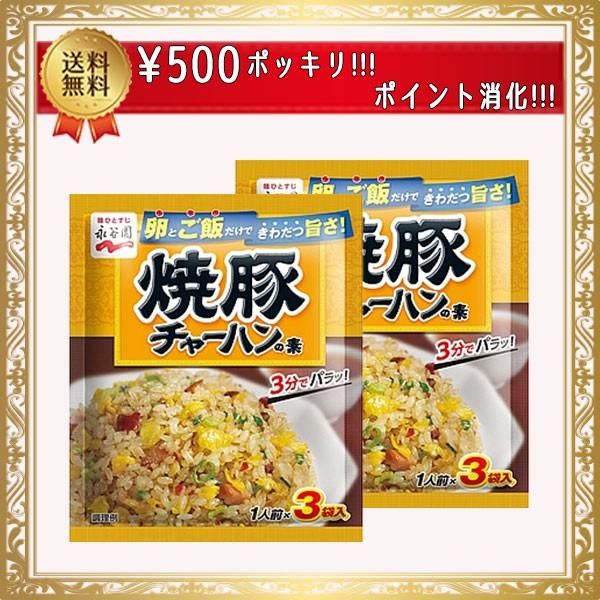 ポイント消化 永谷園 焼豚 チャーハンの素 2袋セット ポッキリ