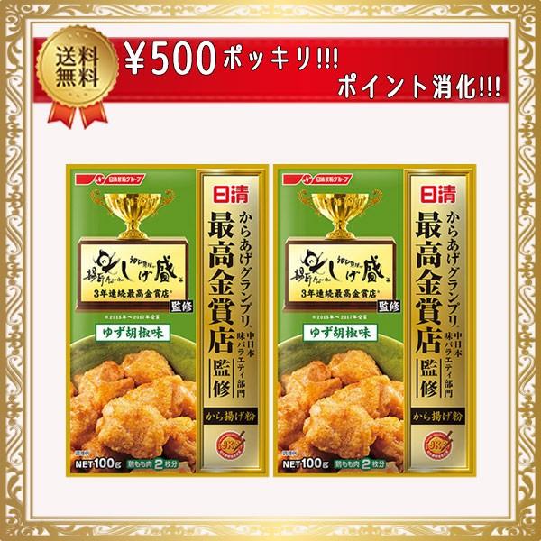 ポイント消化 日清 からあげ粉 ゆず胡椒味 2袋セット ポッキリ