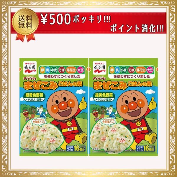 ポイント消化 アンパンマン ふりかけ 緑黄色野菜 2袋セット ポッキリ