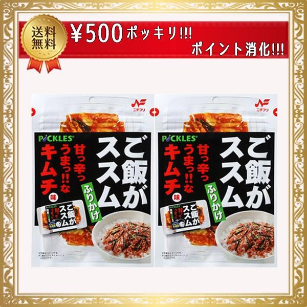ポイント消化 ニチフリ ご飯がススムキムチ味 ふりかけ 2袋セット ポッキリ