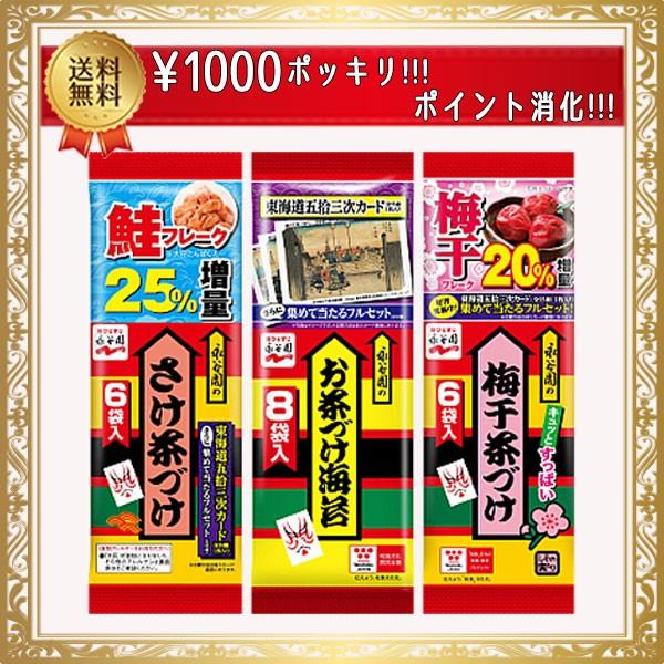 ポイント消化 永谷園 お茶漬け 3袋セット ポッキリ