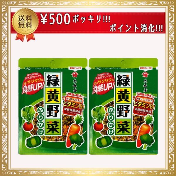 ポイント消化 大森屋 緑黄野菜 ふりかけ 2袋セット ポッキリ