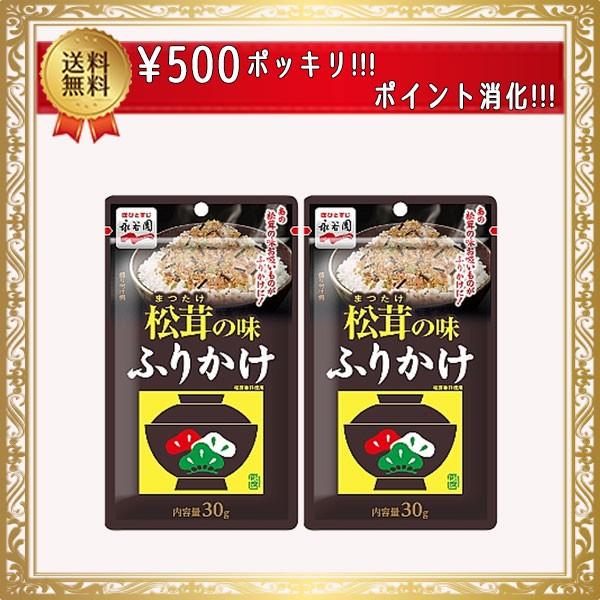 ポイント消化 永谷園 松茸の味ふりかけ 2袋セット ポッキリ