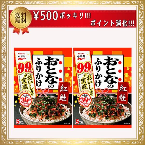 ポイント消化 永谷園 おとなのふりかけ 紅鮭 2袋 ポッキリ