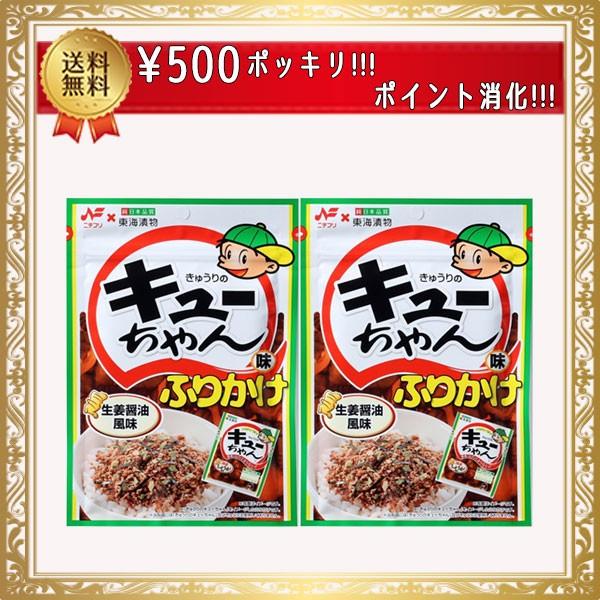 ポイント消化 東海漬物 キューちゃん味 ふりかけ 2袋セット ポッキリ