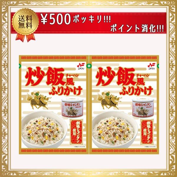 ポイント消化 ニチフリ 炒飯風 ふりかけ 創味シャンタン使用 2袋セット ポッキリ