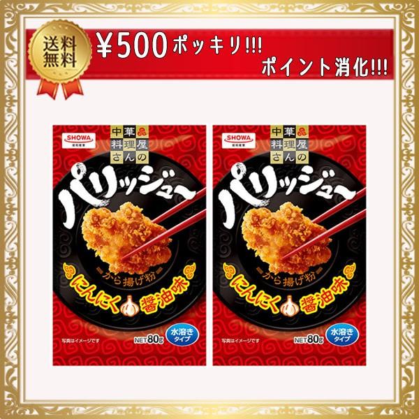ポイント消化 昭和 パリッジュ〜 から揚げ粉 2袋セット ポッキリ