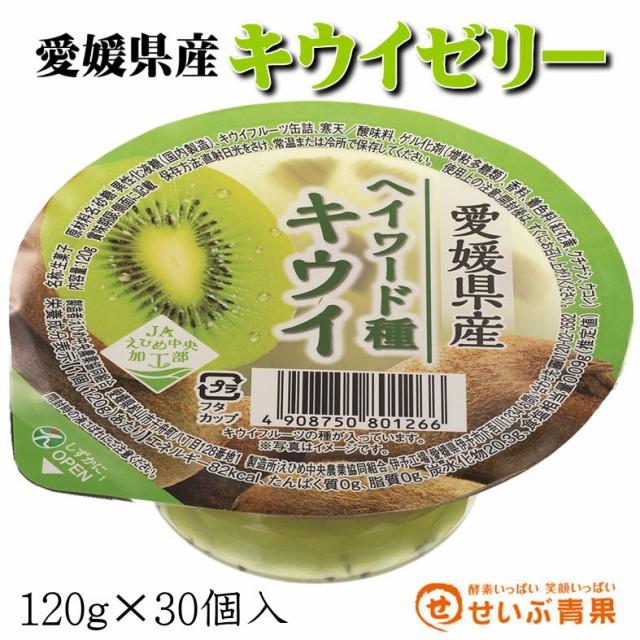 愛媛県産 キウイゼリー (ヘイワード種) 30個入 送料無料(一部地域を除く)