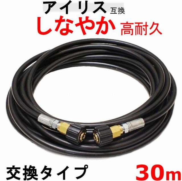 アイリス 高圧ホース 30m(交換用ホース)互換  両M22軸15ミリメス SBT-512 SDT-L01N SDT-L01