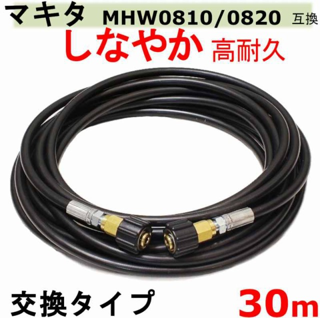 マキタ 高圧ホース 30m (交換用ホース)MHW0810 / MHW0820 互換  M22軸15mmタイプ