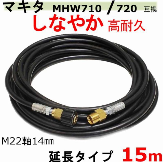 マキタ 高圧ホース 15m(延長ホース)MHW710 MHW720 互換  M22軸14mmタイプ
