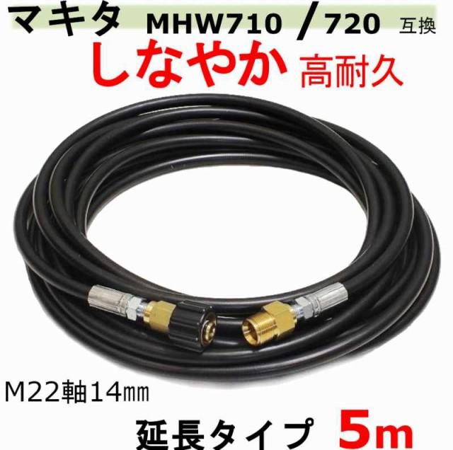 マキタ 高圧ホース 5m(延長ホース)MHW710 MHW720 互換  M22軸14mmタイプ