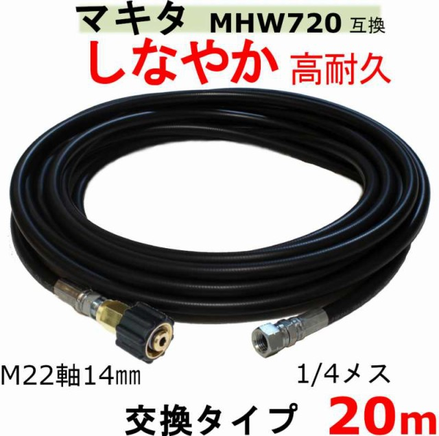 マキタ 高圧ホース 20m(交換用ホース)MHW720 互換  M22軸14mm×1/4メス