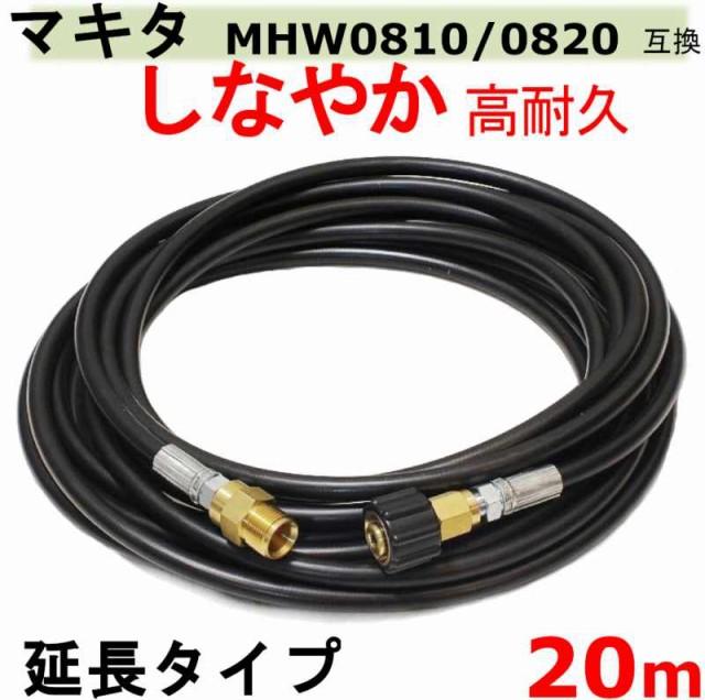 マキタ 高圧ホース 20m (延長ホース)MHW0810 / MHW0820 互換  M22軸15mmタイプ