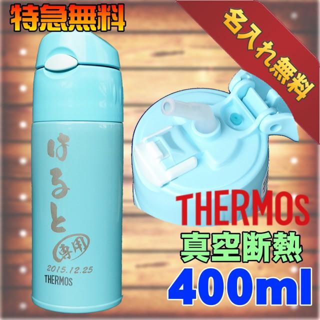 サーモス 水筒 名入れ彫刻刻印 400ml 真空断熱ストローボトル FHL-401 名前入り