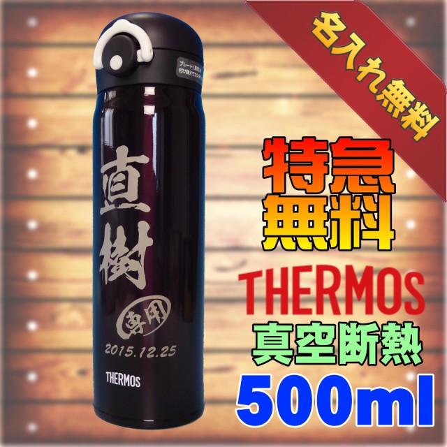 サーモス 水筒 名入れ彫刻刻印 500ml 真空断熱ステンレス マグボトル 名前入り