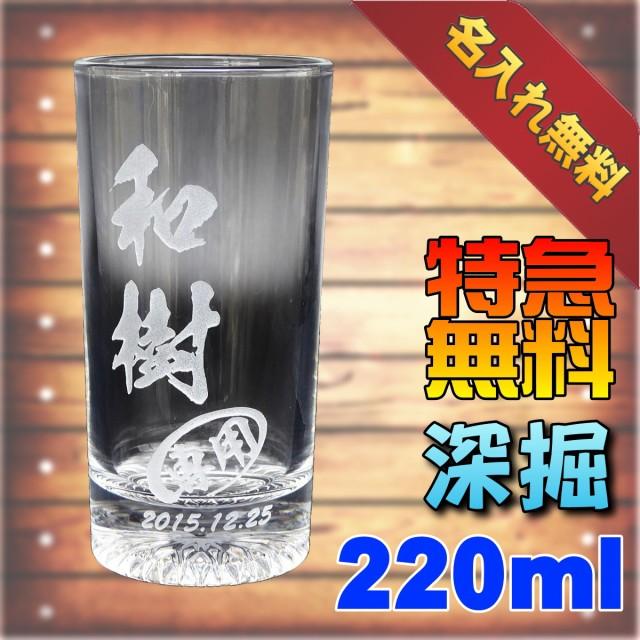 グラス ガラスコップ 名入れ彫刻刻印 220ml 食洗器対応 タンブラータイプ 名前入り
