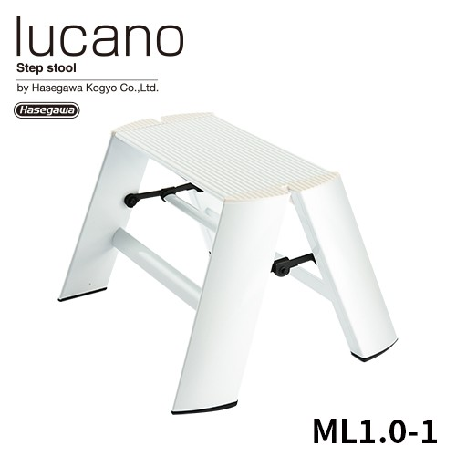 ML1.0-1 ホワイト lucano 踏み台 1段 デザイン インテリア 長谷川工業 hasegawa
