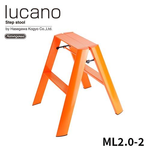 ML2.0-2 オレンジ lucano 踏み台 2段 デザイン インテリア 長谷川工業 hasegawa