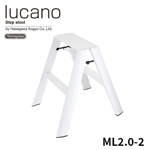 ML2.0-2 ホワイト lucano 踏み台 2段 デザイン インテリア 長谷川工業 hasegawa