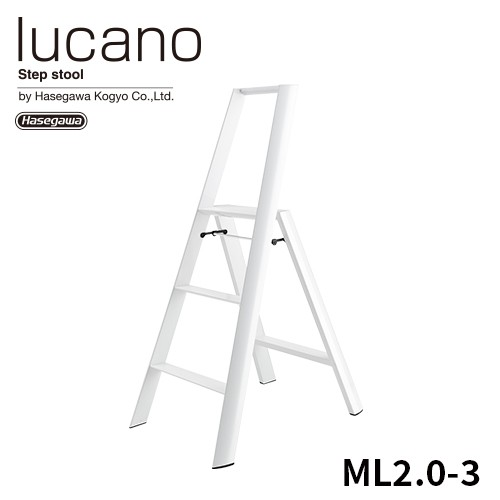 ML2.0-3 ホワイト lucano 踏み台 3段 デザイン インテリア 長谷川工業 hasegawa